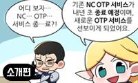 OTP서비스 소개편