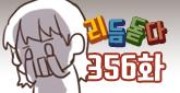 356화. 2018 리돋 어워드!
