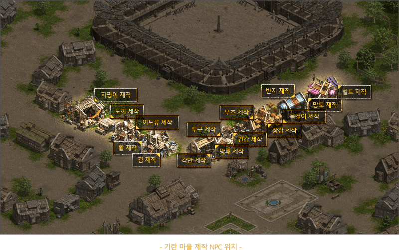 기란 마을 제작 NPC 위치