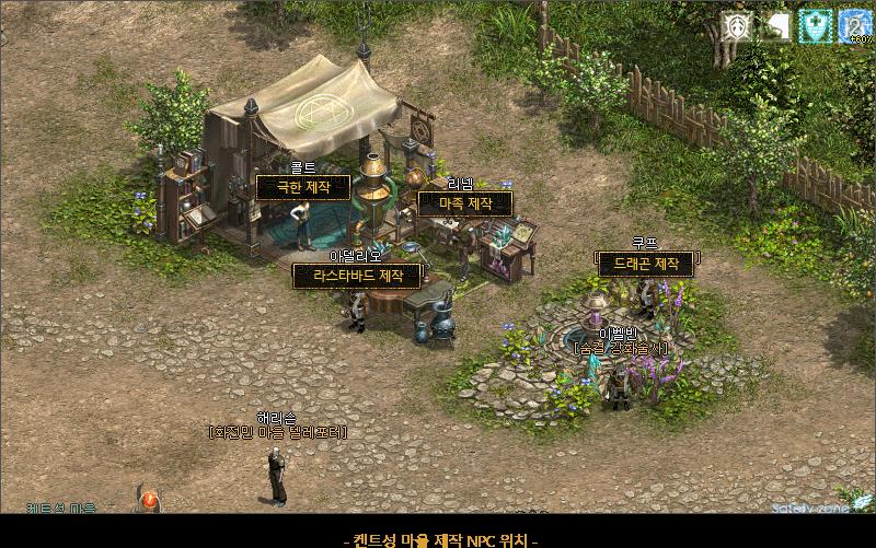 켄트성 마을 제작 NPC 위치
